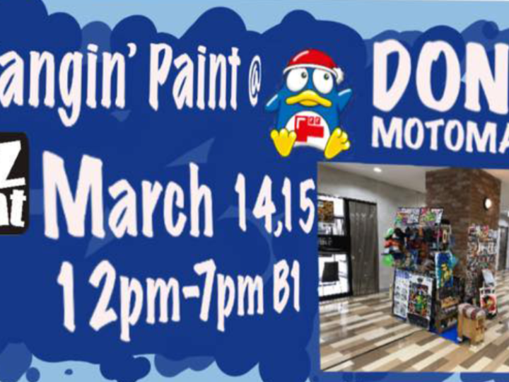 3月14日~15日に元町のMEGAドン・キホーテ港山下総本店にてエアブラシのイベントを開催します!